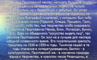 Сочинения об авторе паустовский