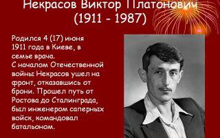Краткая биография некрасов в. п.
