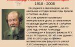 Краткая биография солженицын