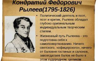Краткая биография рылеев