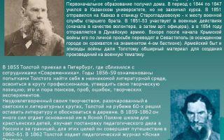Сочинения об авторе толстой а. к.