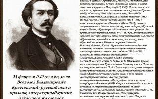 Краткая биография крестовский
