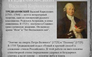 Краткая биография тредиаковский