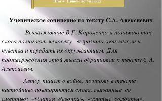 Сочинения об авторе алексиевич