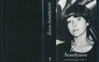 Сочинения об авторе ахмадулина