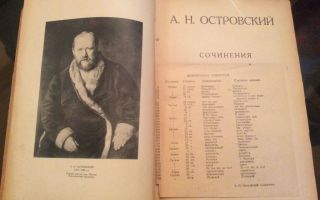 Сочинения об авторе островский а. н.