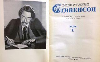 Сочинения об авторе стивенсон