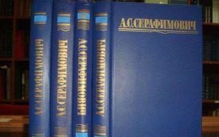 Сочинения об авторе серафимович