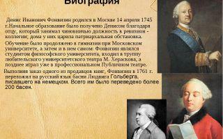 Краткая биография фонвизин