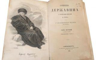 Сочинения об авторе державин