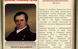 Краткая биография купер