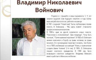 Краткая биография войнович