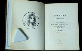 Сочинения об авторе расин