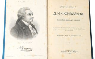 Сочинения об авторе фонвизин