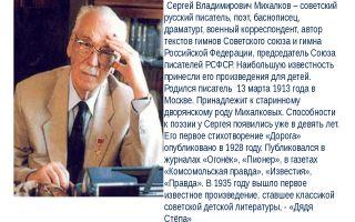 Сочинения об авторе михалков