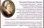 Краткая биография дашкова