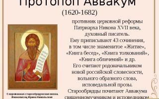 Краткая биография аввакум