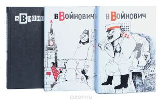 Сочинения об авторе войнович