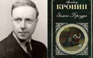 Краткая биография кронин