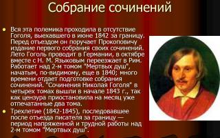 Сочинения об авторе гоголь