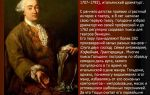 Краткая биография гольдони