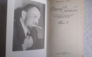 Сочинения об авторе стейнбек