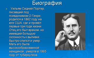 Краткая биография о. генри
