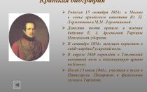 Краткая биография лермонтов