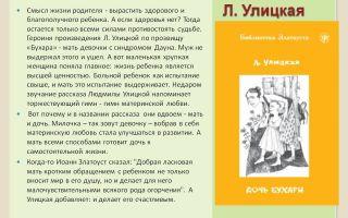 Сочинения об авторе улицкая