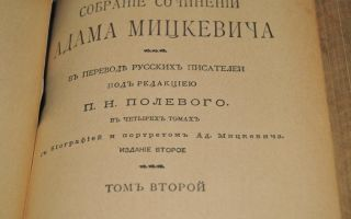 Сочинения об авторе мицкевич