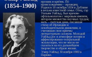 Сочинения об авторе уайльд
