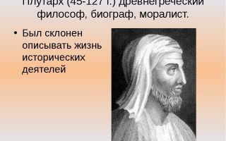 Краткая биография плутарх