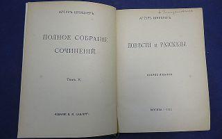 Сочинения об авторе шницлер