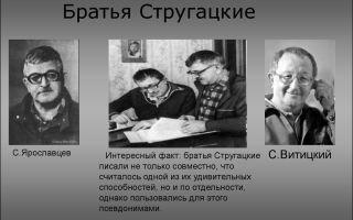 Краткая биография стругацкие а и б