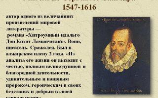 Краткая биография сервантес