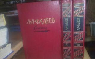 Сочинения об авторе фадеев