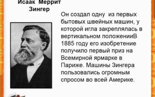 Краткая биография зингер