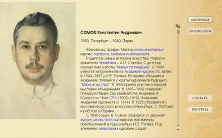Краткая биография сомов