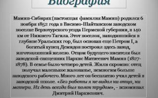 Краткая биография мамин-сибиряк
