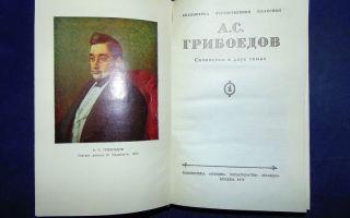 Сочинения об авторе грибоедов