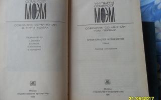 Сочинения об авторе моэм