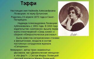 Сочинения об авторе тэффи