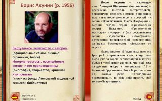 Краткая биография акунин