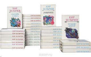 Сочинения об авторе булычев