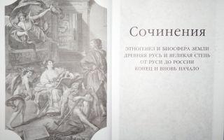 Сочинения об авторе гумилев