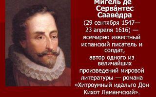 Сочинения об авторе сервантес