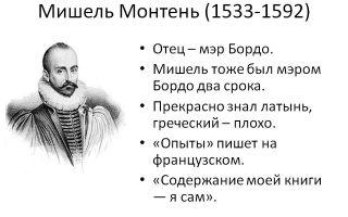 Краткая биография мориак