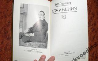 Сочинения об авторе розанов