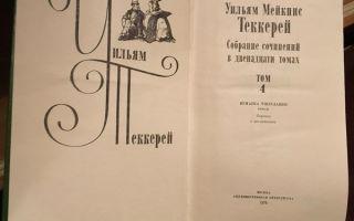 Сочинения об авторе теккерей