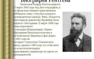 Краткая биография конрад